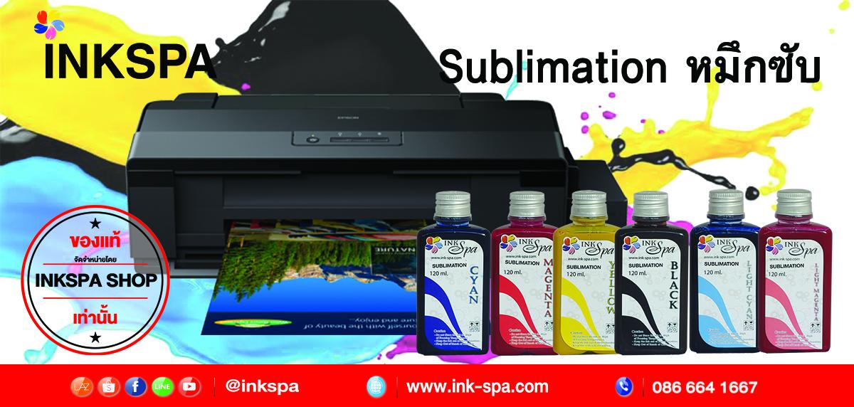 หมึกพิมพ์ , หมึกซับลิเมชั่น , sublimation , หมุกชนิดเติม , หมึกinkspa , หมึกพิมพ์ผ้า , น้ำหมึกพิมพ์สีระเหิด