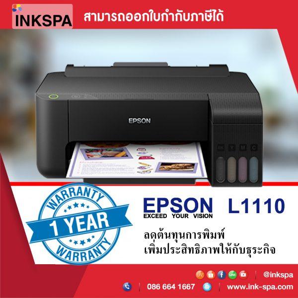 Epson L1110, เครื่องพิมพ์ Epson, Printer Epson, ปริ้นเตอร์, เครื่องพิมพ์ , ecotank