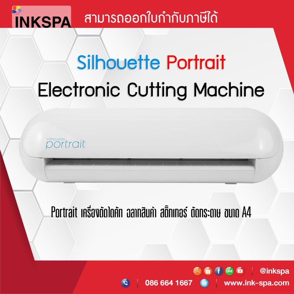 portrait เครื่องตัด เครื่องตัดขนาดA4 เครื่องตัดสติ๊กเกอร์ ซิลูเอท พอเทรด Silhouette