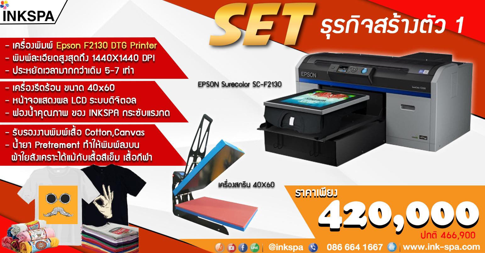 Epson F2130, เครื่องพิมพ์ DTG, เครื่องพิมพ์เสื้อ, DTG Printer, เครื่องสกรีน, เครื่องรีด, Heat Transfer, เครื่องพิมพ์เสื้อ dtg เครื่องพิมพ์dtg