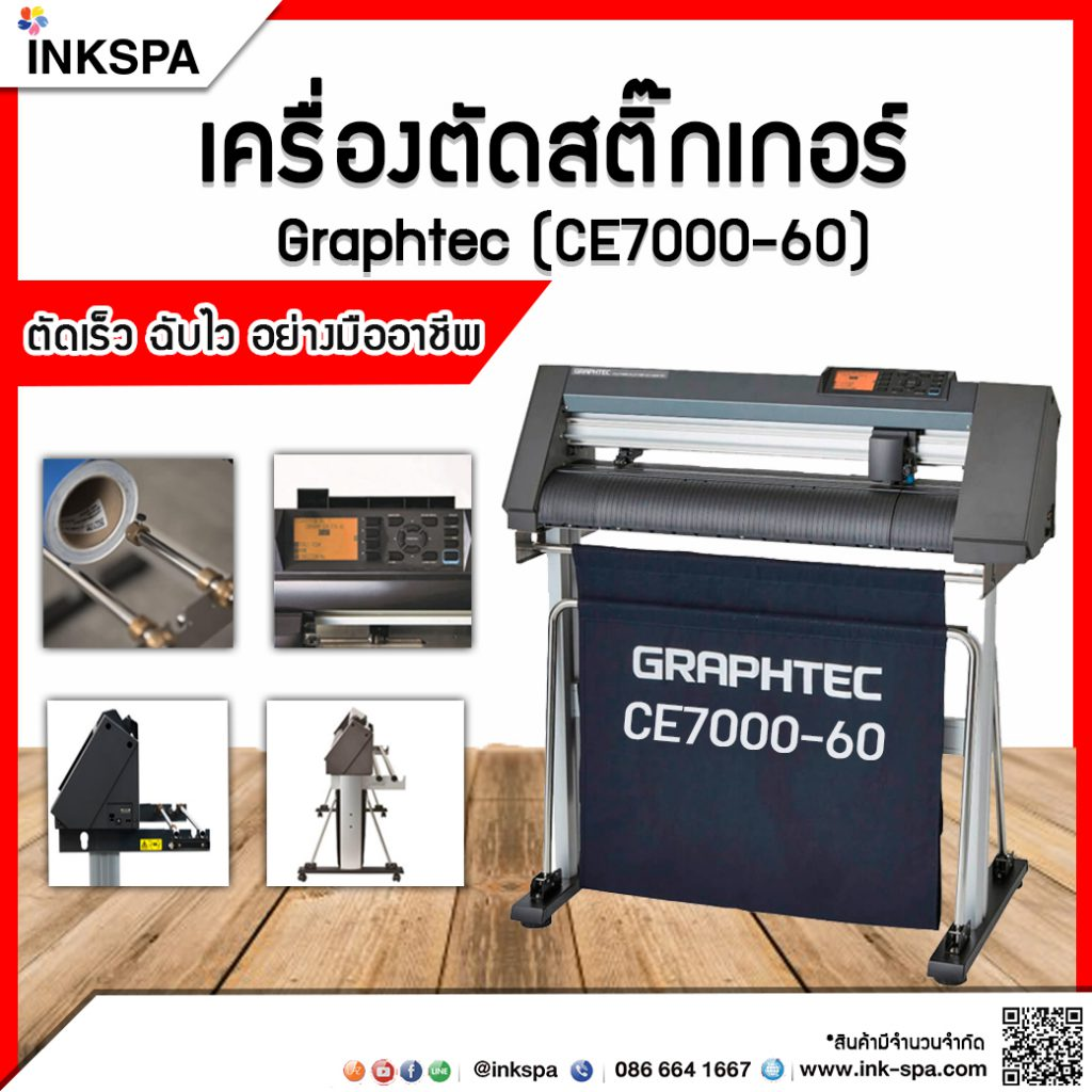 Graphtec CE7000-60, เครื่องตัดสติ๊กเกอร์ Graphtec, เครื่องตัดสติ๊กเกอร์, เครื่องไดคัทสติ๊กเกอร์, เครื่องไดคัท