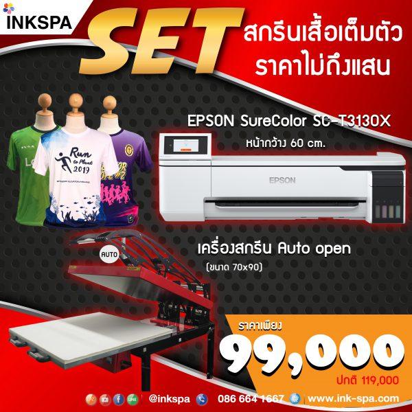 epson t3130x, เครื่องพิมพ์ซับ , เครื่องสกรีน ,เครื่องพิมพ์เสื้อ,เครื่องพิมพ์ตั้งโต๊ะ , เครื่องพิมพ์เอ1, t3100x , เครื่องพิมพ์หน้ากว้าง , ปริ้นเตอร์ซับลิเมชั่น, Epson T3130 sublimation