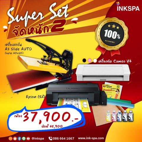 เครื่องพิมพ์ Epson L1300, เครื่องรัด A3 auto and slide, Cameo4, เครื่องตัด, ปริ้นเตอร์เอปสัน, เครื่องสกรีน, Heat Press, Heat Tranfer Machine