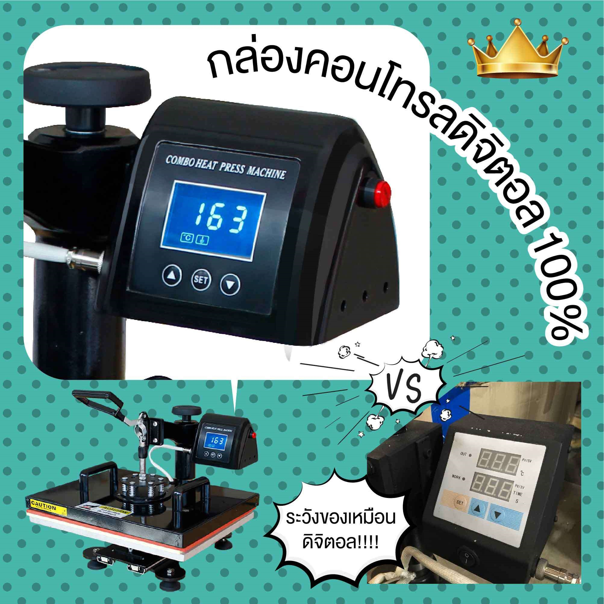 เครื่องรีด เครื่องสกรีน Heat traanfer เครื่องสกรีนรีดร้อน Heat Press เครื่องสกรีน a3 เครื่องพิมพ์เสื้อ เครื่องสกรีนเสื้อ epson l1300 epson l1800 epson l805 Heat transfer machine