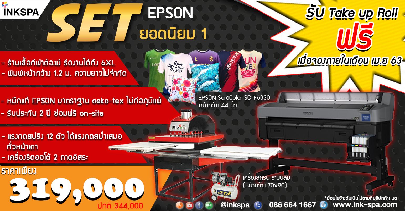 Epson F6330 , เครื่องพิมพ์ Epson, เครื่องพิมพ์ Siblimation, เครื่องพิมพ์เสื้อ, เครื่องสกรีนเสื้อ, เครื่องพิมพ์ซับลิเมชั่น