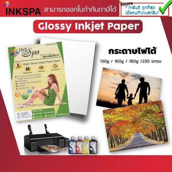 กระดาษโฟโต้ Inkjet,กระดาษโฟโต้อิงค์เจ็ท,Glossy Inkjet Paper