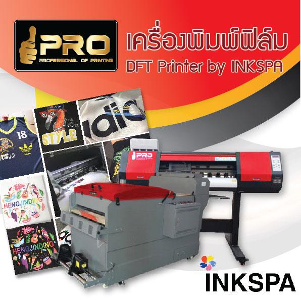 เครื่องพิมพ์ฟิล์ม , เครื่องรีดร้อน, เครื่องพิมพ์ dft, digital film transfer, heat press