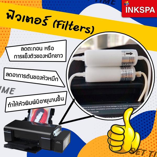 เครื่องพิมพ์ dft, ฟิลเตอร์พิเศษเกรดอุตสาหกรรม
