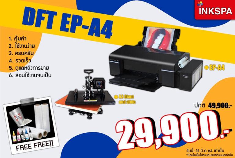 เครื่อง dft เครื่องพิมพ์ dft