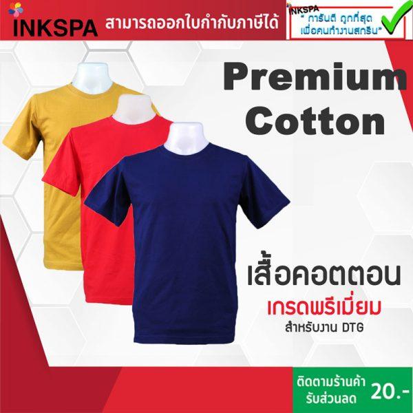 เสื้อยืดคอตตอน เสื้อยืดสีพื้น เสื้อcotton เสื้อยืดคอกลม เสื้อยืดคอตต้อน เสื้อยืดคอมกลมcotton
