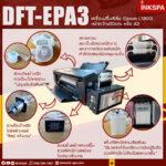 เครื่องพิมพ์ dft, เครื่องรีดร้อน, เครื่องสกรีนเสื้อ, heat transfer, เครื่องสกรีนเสื้อ, เครื่องรีดร้อนราคาถูก, เครื่องสกรีนราคาถูก, epson