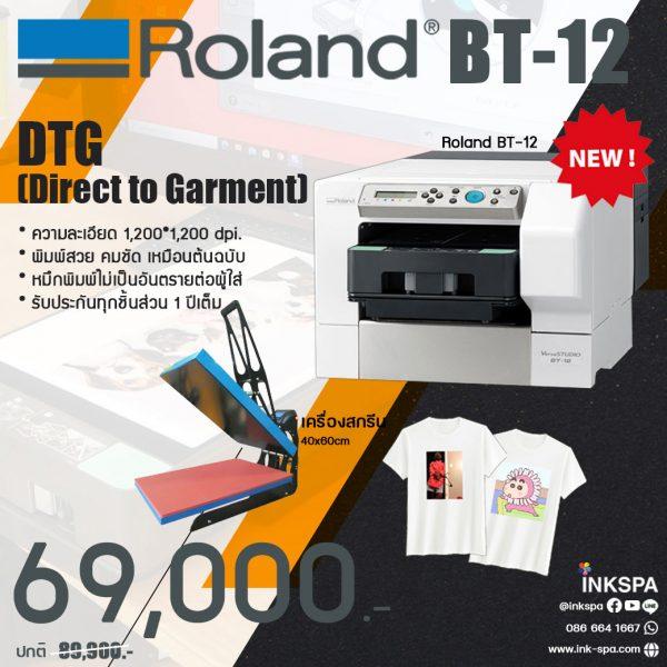 เครื่องพิมพ์เสื้อ เครื่องพิมพ์dtg เครื่องสกรีนเสื้อ roland bt-12