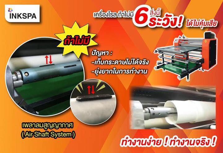 เครื่องรีดโรล,เครื่องรีดร้อนแบบม้วน,เครื่องสกรีน Roll to Roll, เครื่องพิมพ์ผ้าม้วน, เครื่องสกรีนผ้าม้วน, เครื่องสกรีนแบบม้วนต่อเนื่อง, เครื่องรีดสกรีนแบบม้วนโรล, เครื่องสกรีนเสื้อกีฬา, heat transfer roll to roll, Roll Heat Transfer, เครื่องสกรีนทรานเฟอร์, เครื่องทรานเฟอร์, เครื่องรีดทรานเฟอร์, เครื่องรีดร้อน, เครื่อง heat transfer, เครื่องสกรีนขนาดอุตสาหกรรม, เครื่องรีด INKSPA, เครื่องฮีตทรานเฟอร์, เครื่องพิมพ์เสื้อ,Epson f6330