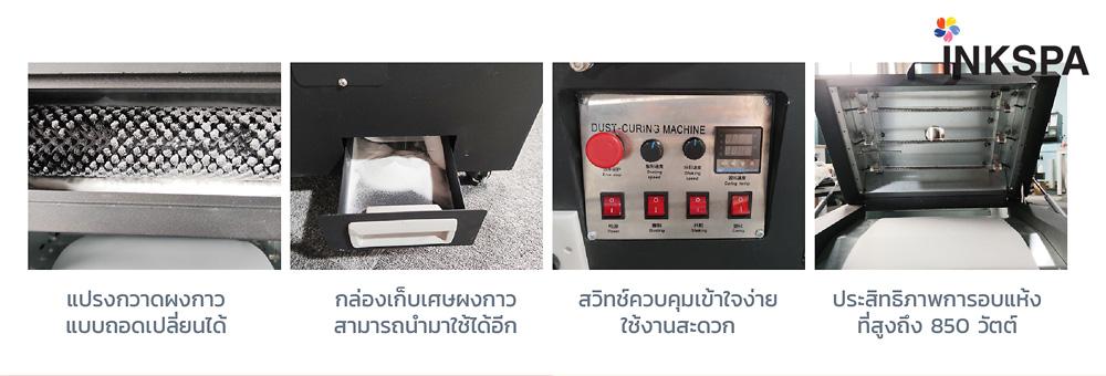 เครื่องพิมพ์ dft เครื่องโรยกาว เครื่องอบอัตโนมัติ
