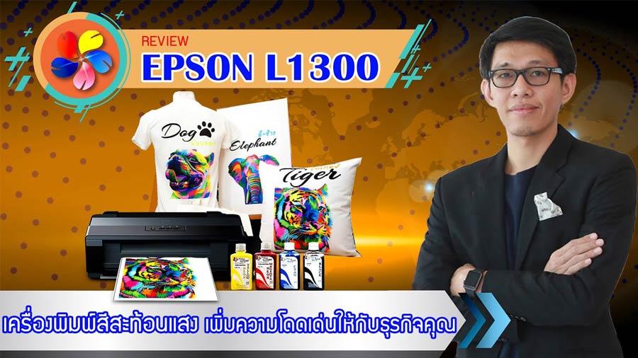 เครื่องพิมพ์เสื้อ เครื่องพิมพ์ผ้า สีสะท้อนแสง เอปสัน epson l1300
