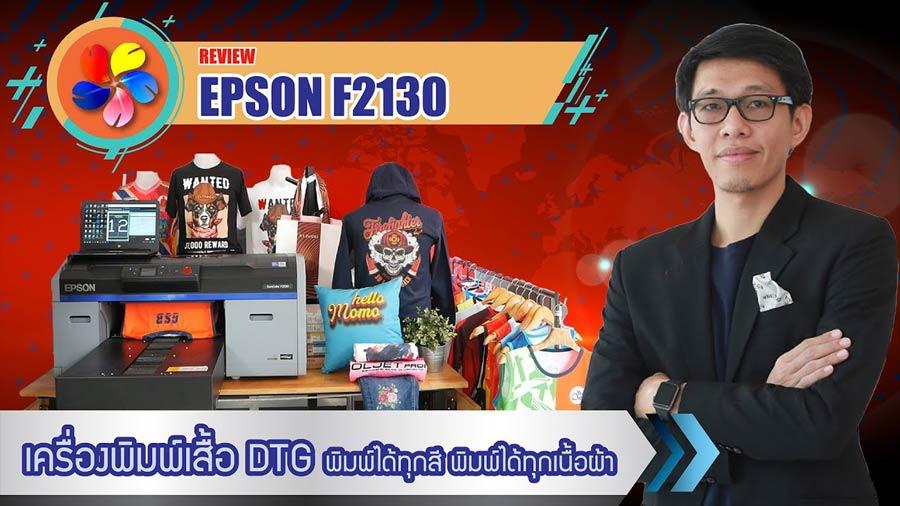 เครื่องพิมพ์เสื้อ เครื่องพิมพ์ผ้า เครื่องdtg เอปสัน epson f2130