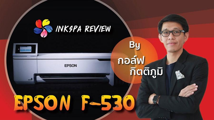 เครื่องพิมพ์เสื้อ เครื่องพิมพ์ผ้า เครื่องสกรีนเสื้อ เอปสัน epson f530