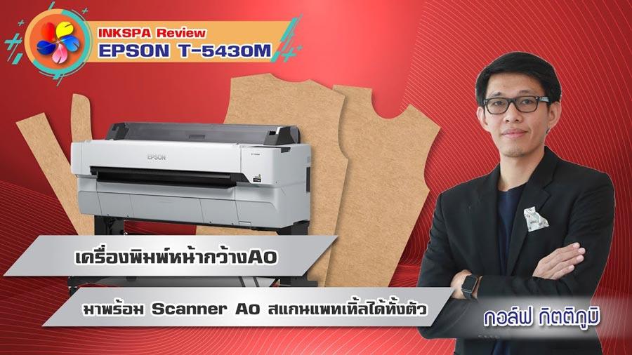 เครื่องพิมพ์เสื้อ เครื่องพิมพ์ผ้า เอปสัน epson t5430m เครื่องสแกนa0