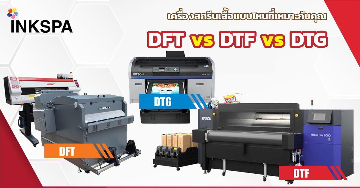 เครื่องพิมพ์ dtg dft dtf เครื่องพิมพ์ซับ เครื่องพิมพ์ฟิล์ม