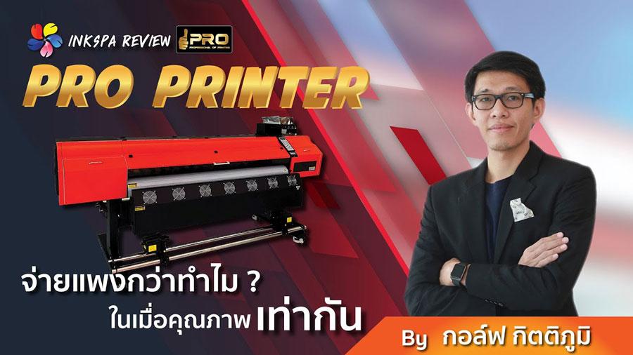เครื่องพิมพ์เสื้อ เครื่องพิมพ์ผ้า เครื่องสกรีนเสื้อ pro printer