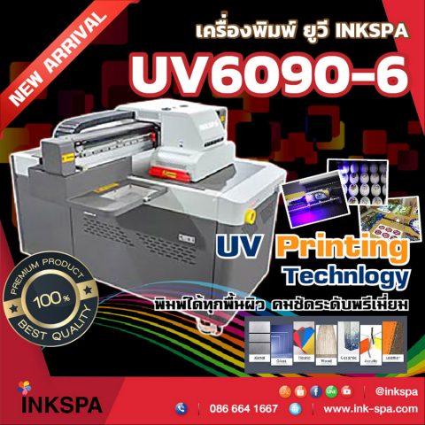 เครื่องพิมพ์เสื้อ เครื่องพิมพ์ผ้า เครื่องพิมพ์ยูวี uv printer uv6090-6