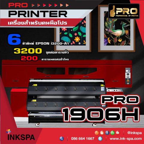 pro printer เครื่องพิมพ์เสื้อ เครื่องพิมพ์ซับลิเมชั่น