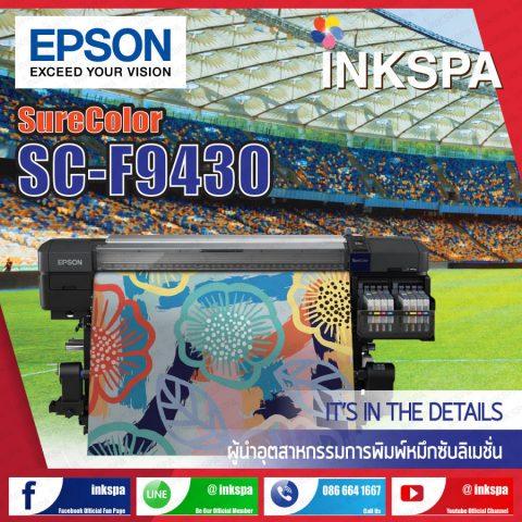 epson f9430 เครื่องพิมพ์เสื้อ เครื่องพิมพ์ซับลิเมชั่น เครื่องสกรีนเสื้อกีฬา