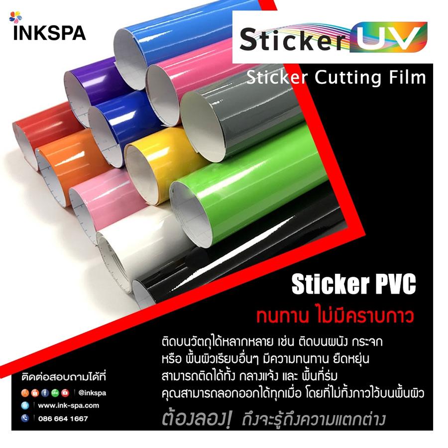 sticker film uv pvc สติกเกอร์ ยูวี พีวีซี